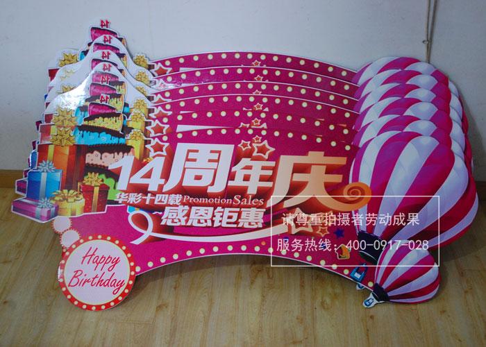 商场周年庆氛围装饰布置KT板广告牌制作
