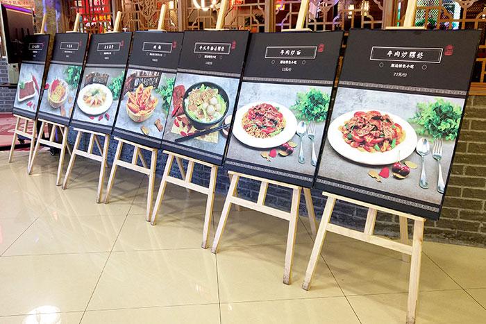 饭店餐厅菜品食堂食谱宣传展板木质展架制作