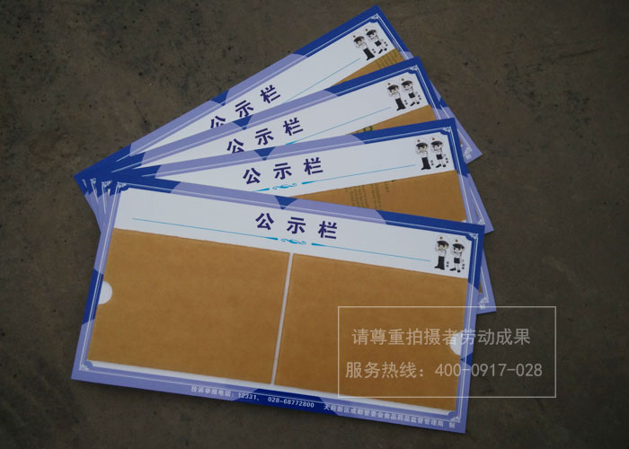 PVC裱板公示栏标识牌制作