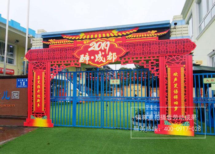 幼儿园大门KT板拱门门头制作