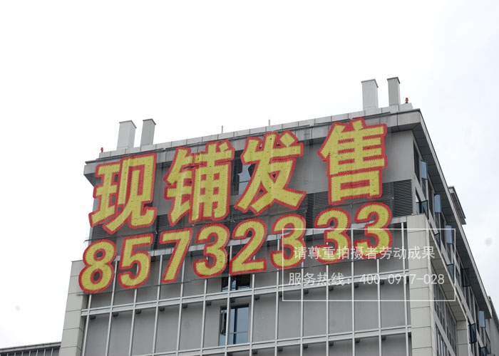 商铺出租外墙网格发光字制作